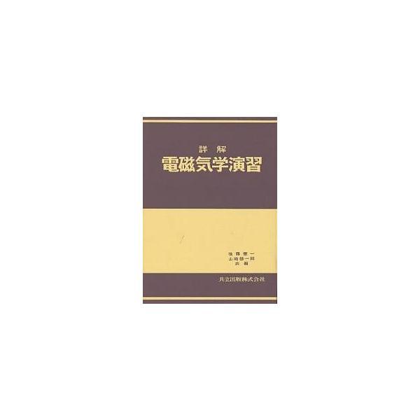 詳解 電磁気学演習 / 後藤憲一 /...