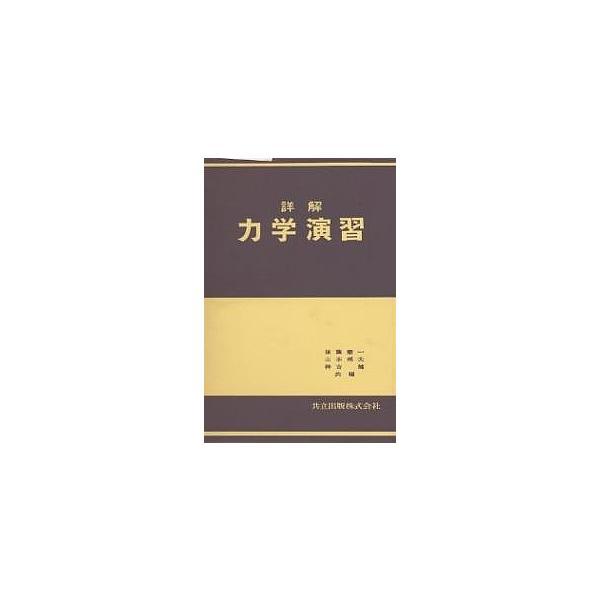 詳解 力学演習 / 後藤憲一 /【Bu...