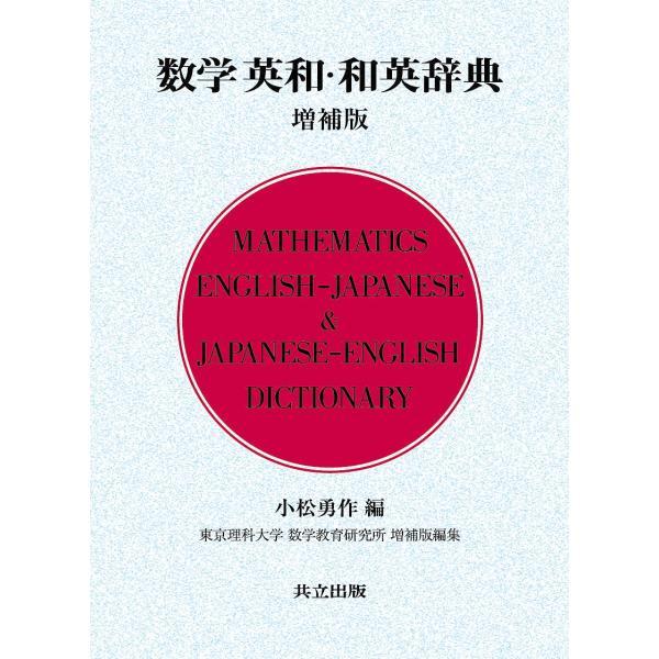 数学英和・和英辞典 / 小松勇作