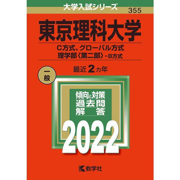 東京理科大学 C方式、グローバル方式 理学部〈第二部〉-B方式 2022年版
