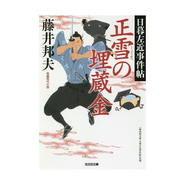 正雪の埋蔵金 長編時代小説 日暮左近事件帖 / 藤井邦夫