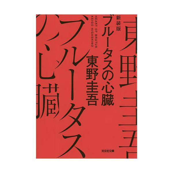 ブルータスの心臓 長編推理小説 新装版 / 東野圭吾