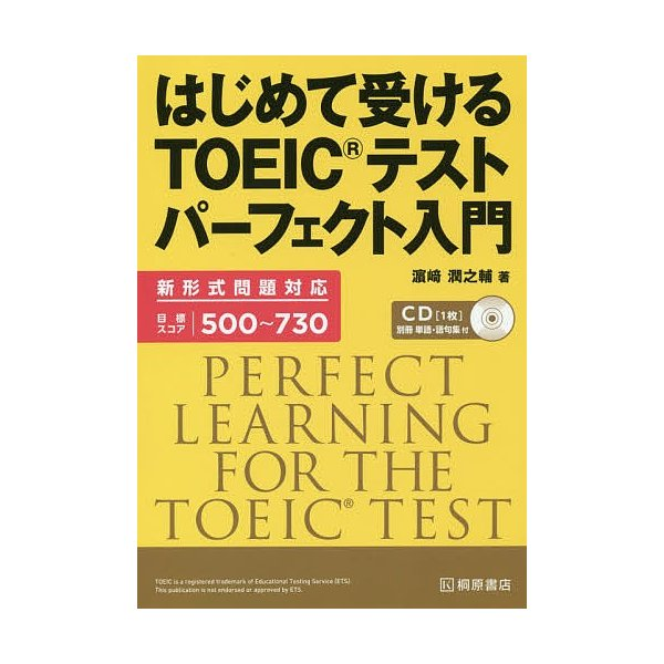 はじめて受けるTOEICテストパーフェクト入門 / 浜崎潤之輔