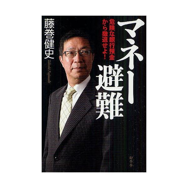 マネー避難 危険な銀行預金から撤退せよ! / 藤巻健史
