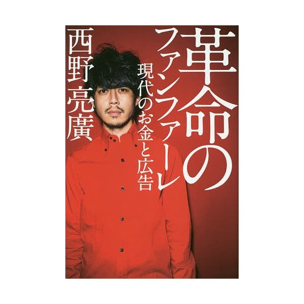 革命のファンファーレ 現代のお金と広告 / 西野亮廣