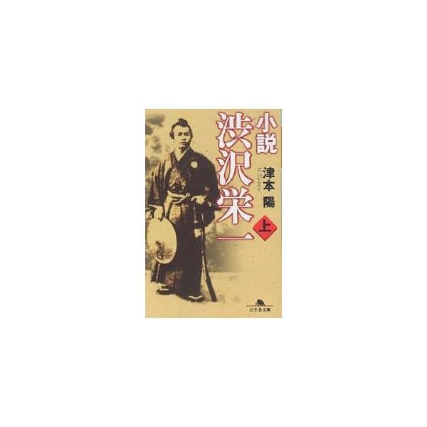 小説渋沢栄一上/津本陽