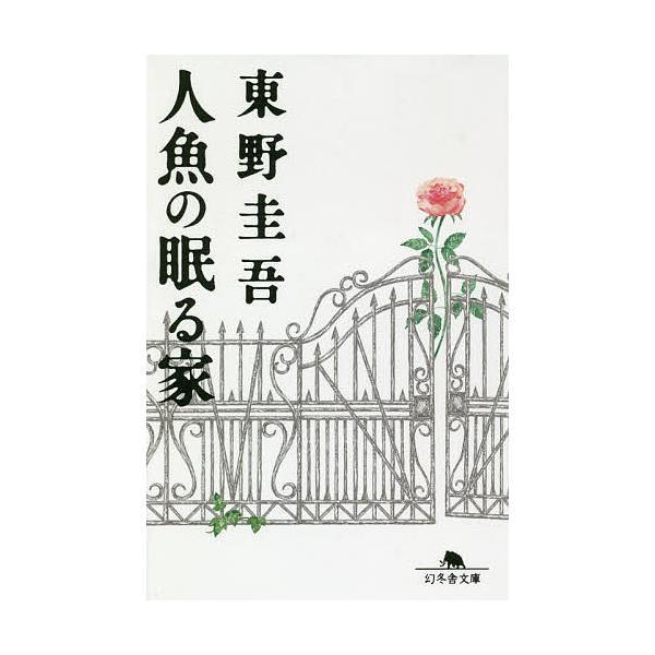 人魚の眠る家 / 東野圭吾