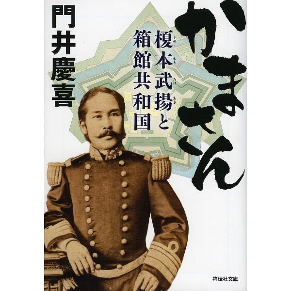 かまさん 榎本武揚と箱館共和国 / 門井慶喜