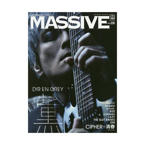 MASSIVE 生きざまを伝えるロックマガジン Vol.28