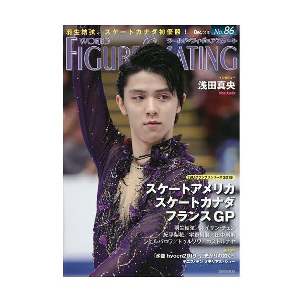 ワールド・フィギュアスケート 86(2019Dec.)