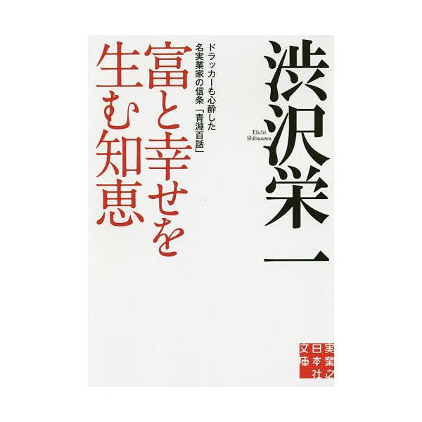 富と幸せを生む知恵ドラッカーも心酔した名実業家の信条「青淵百話」/渋沢栄一