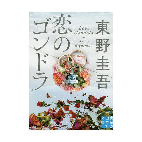 恋のゴンドラ / 東野圭吾