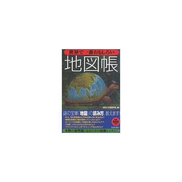 世界で一番おもしろい地図帳 / おもしろ地理学会