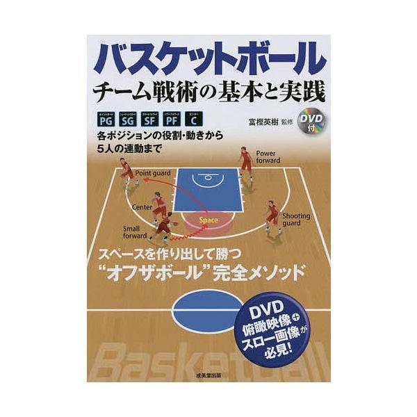 バスケットボールチーム戦術の基本と実践 / 富樫英樹