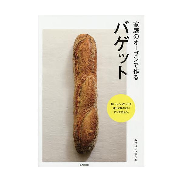 家庭のオーブンで作るバゲット / ムラヨシマサユキ / レシピ