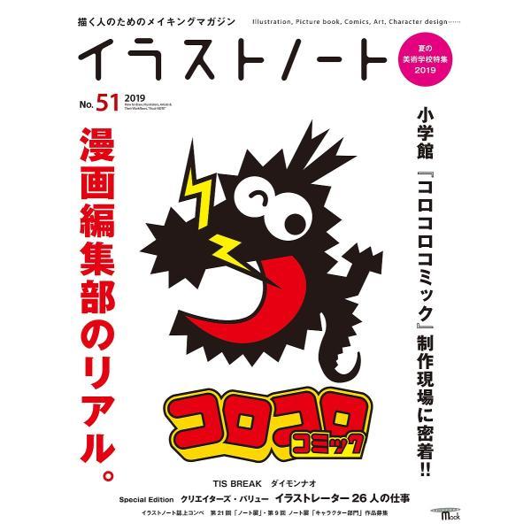 イラストノート 描く人のためのメイキングマガジン No.51(2019)