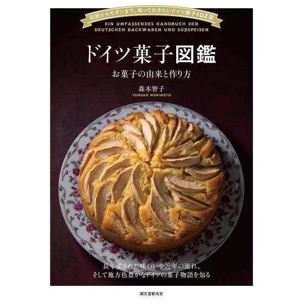ドイツ菓子図鑑 お菓子の由来と作り方 伝統からモダンまで、知っておきたいドイツ菓子102選 / 森本智子 / レシピ