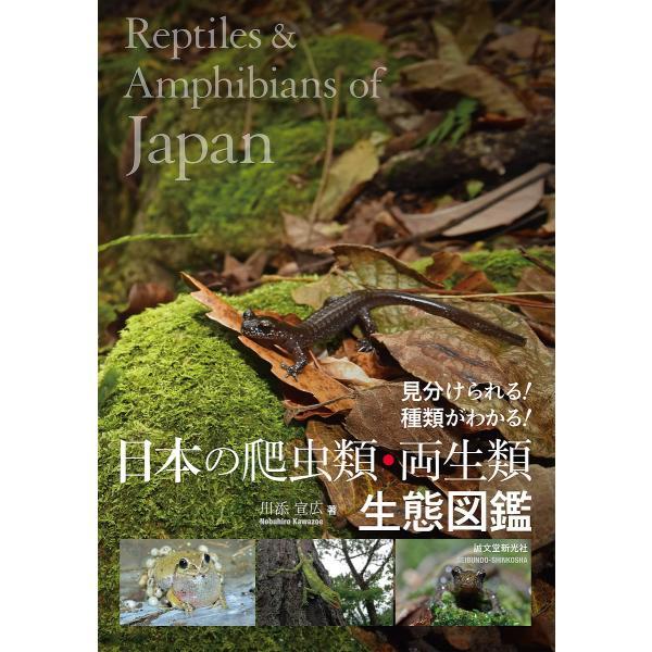 日本の爬虫類・両生類生態図鑑 見分けられる!種類がわかる! / 川添宣広