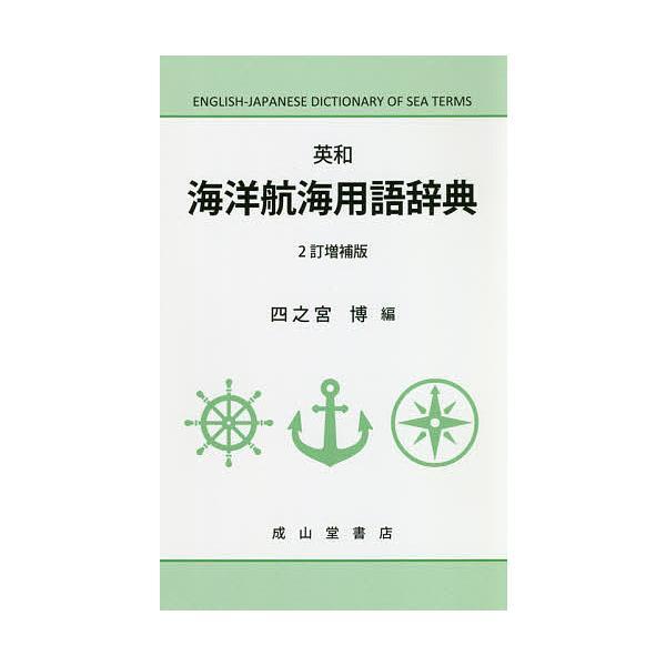 英和海洋航海用語辞典 / 四之宮博