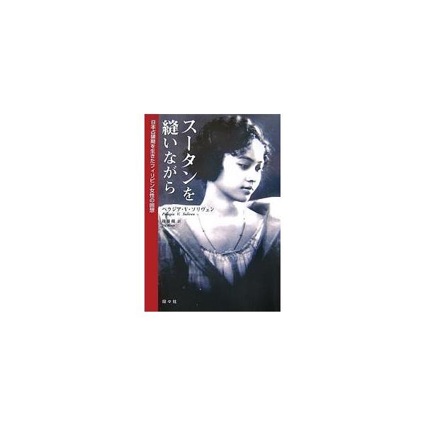 スータンを縫いながら 日本占領期を生きたフィリピン女性の回想 / ペラジアV.ソリヴェン / 後藤優
