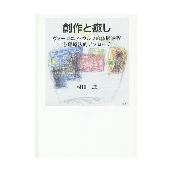 創作と癒しヴァージニア・ウルフの体験過程心理療法的アプローチ/村田進