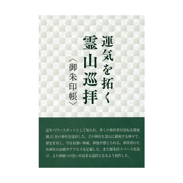 運気を拓く霊山巡拝〈御朱印帳〉 / 重信秀年 / 旅行