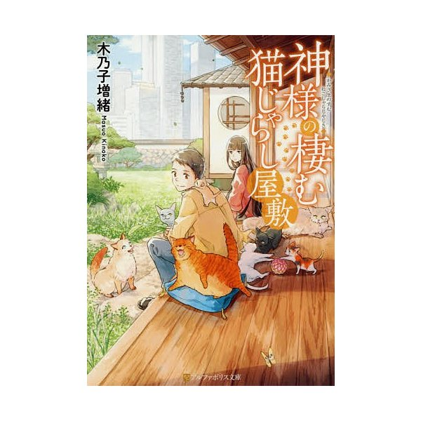 神様の棲む猫じゃらし屋敷 / 木乃子増緒