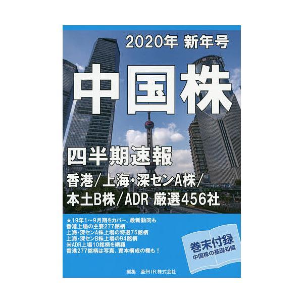 中国株四半期速報 2020年新年号