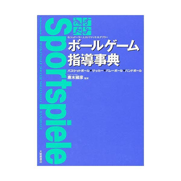 ボールゲーム指導事典 バスケットボール サッカー バレーボール ハンドボール / G.シュテーラー / 長谷川裕