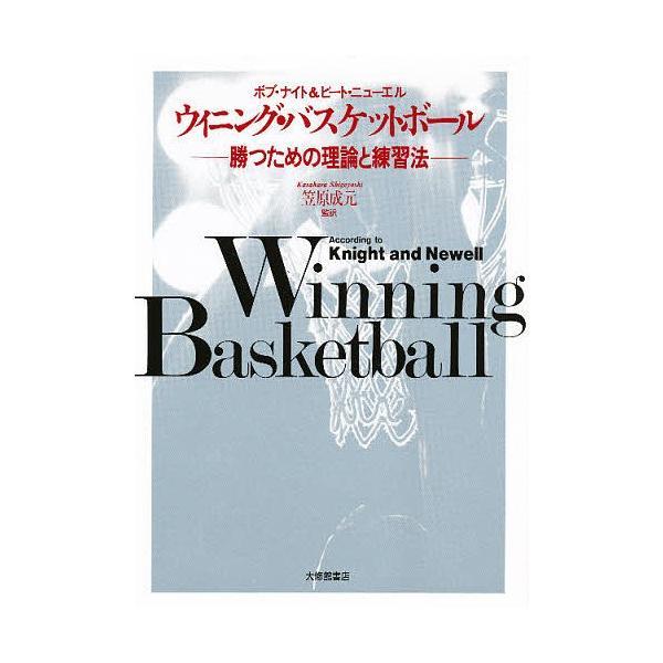 ウイニング・バスケットボール 勝つための理論と練習法 / ボブ・ナイト / ピート・ニューエル