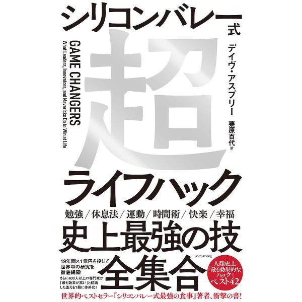 シリコンバレー式超ライフハック / デイヴ・アスプリー / 栗原百代
