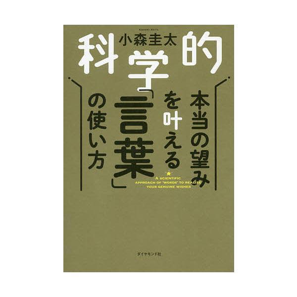 科学的本当の望みを叶える「言葉」の使い方 / 小森圭太
