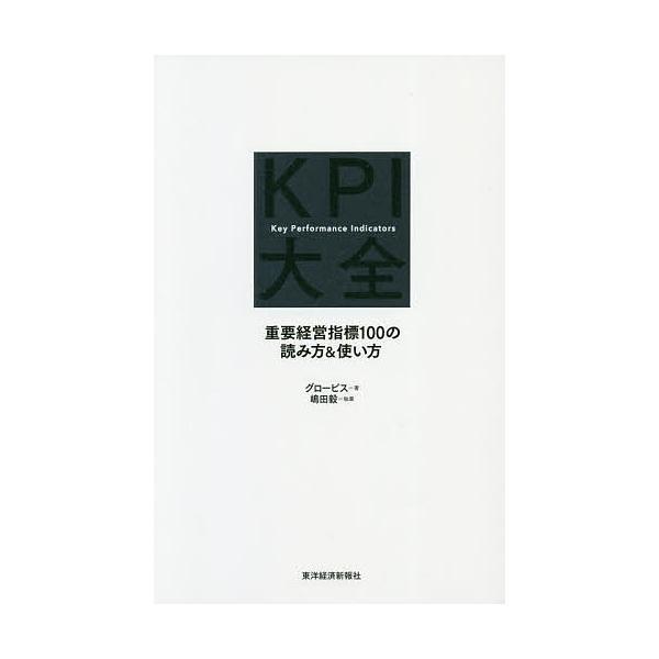 KPI大全 重要経営指標100の読み方&使い方 / グロービス / 嶋田毅