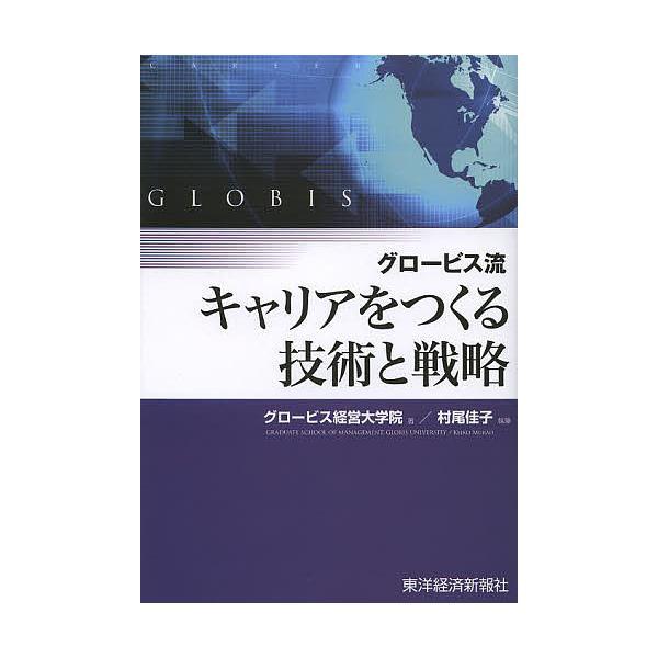 グロービス流キャリアをつくる技術と戦略 / グロービス経営大学院 / 村尾佳子