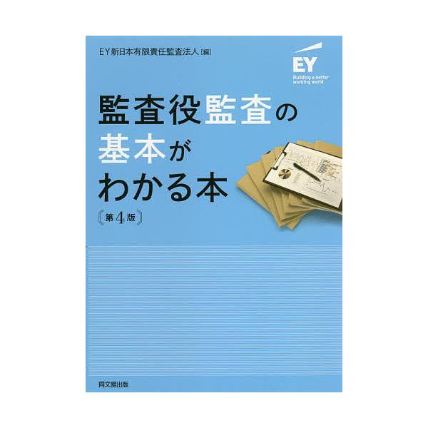 監査役監査の基本がわかる本/EY新日本有限責任監査法人
