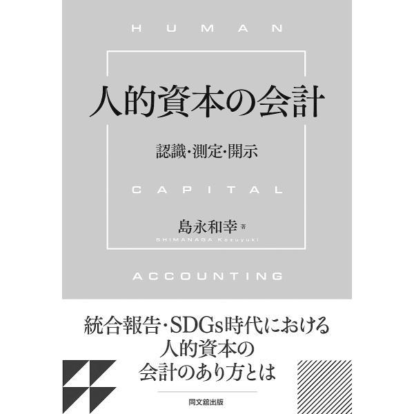 人的資本の会計認識・測定・開示/島永和幸