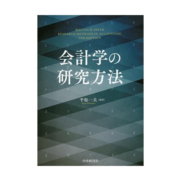 会計学の研究方法/MALCOLMSMITH/平松一夫