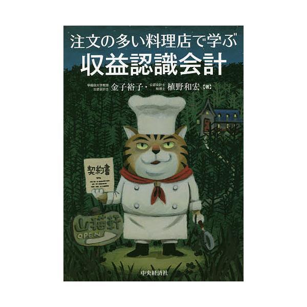 注文の多い料理店で学ぶ収益認識会計/金子裕子/植野和宏