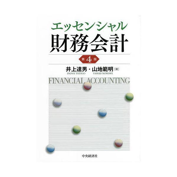 エッセンシャル財務会計/井上達男/山地範明
