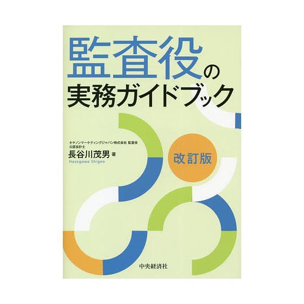 監査役の実務ガイドブック/長谷川茂男