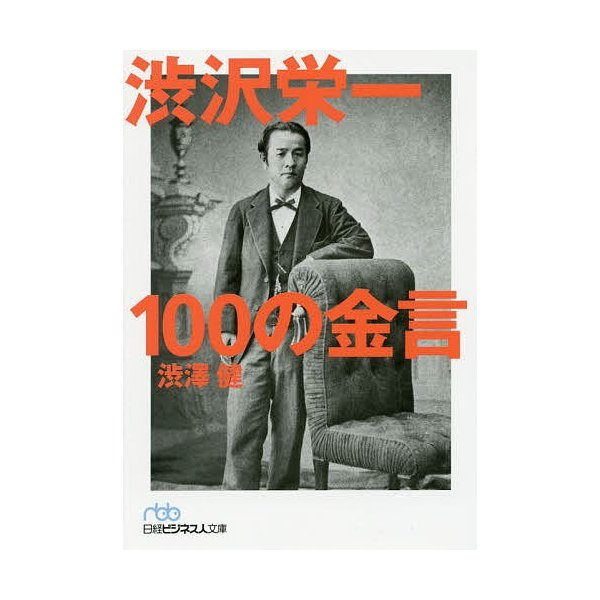 渋沢栄一100の金言/渋澤健