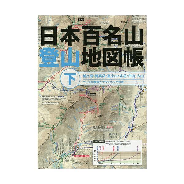日本百名山登山地図帳下