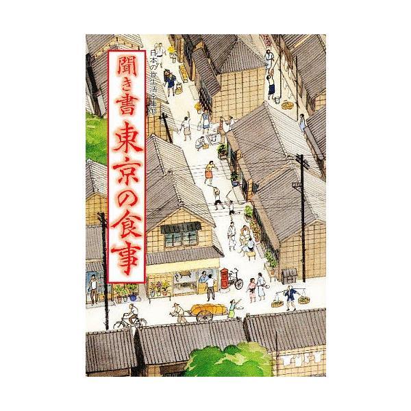 日本の食生活全集 13 / 日本の食生活全集東京編集委員会