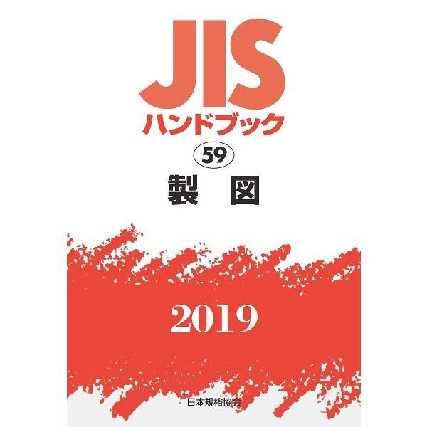 JISハンドブック 製図 2019 / 日本規格協会