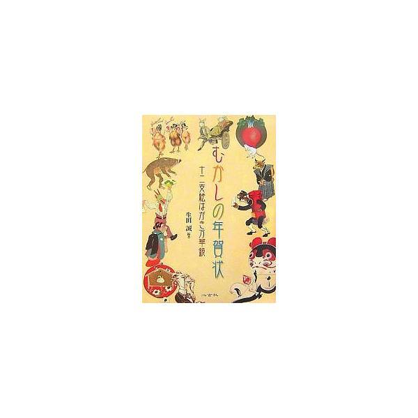 むかしの年賀状 十二支絵はがき万華鏡 / 生田誠