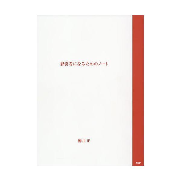 経営者になるための ノート / 柳井正