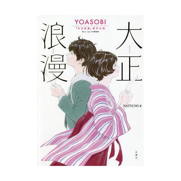 〔予約〕大正浪漫 YOASOBI『大正浪漫』原作小説 Blu‐rayつき限定版 / NATSUMI