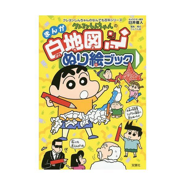 クレヨンしんちゃんのまんが白地図ぬりえブック日本の地理がぬり絵でわかる/臼井儀人/りんりん舎