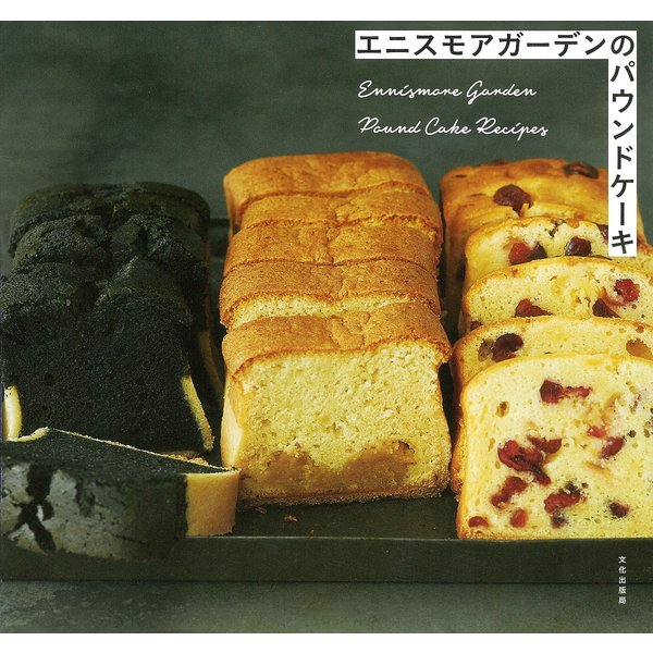 エニスモアガーデンのパウンドケーキ / エニスモアガーデン / レシピ
