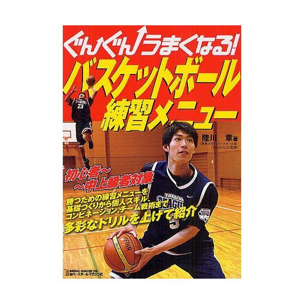 ぐんぐんうまくなる!バスケットボール練習メニュー / 陸川章